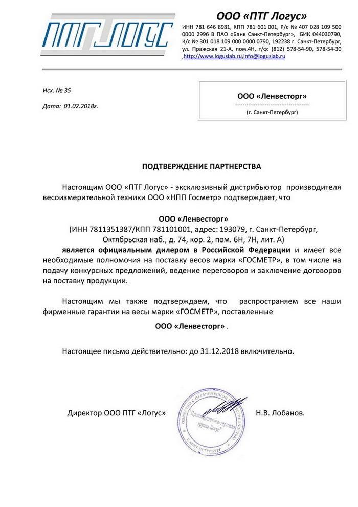 sertifikat-dilera-GOSMETR