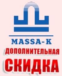 Скидки на МАССА-К