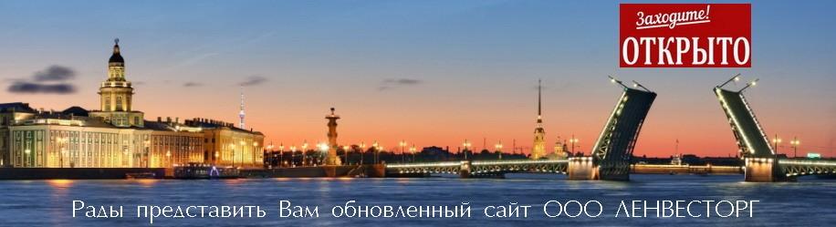 Новый сайт ЛЕНВЕСТОРГ 2