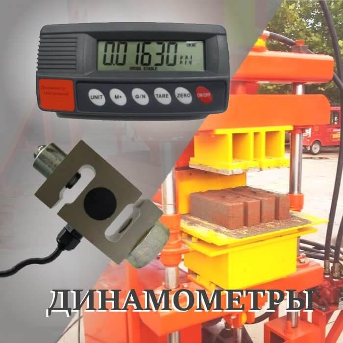 Динамометры