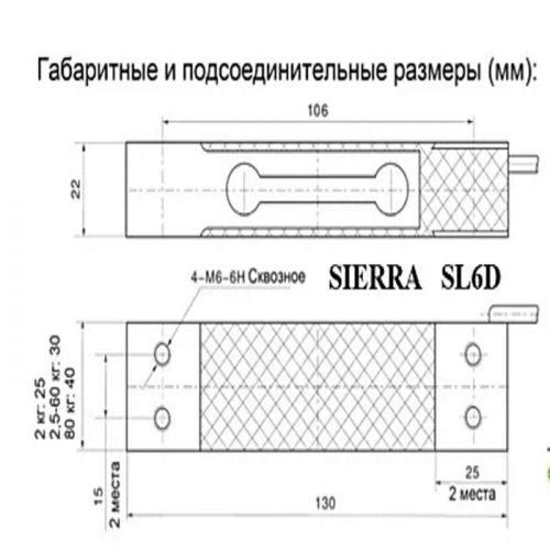 SL6D габаритные и присоединительные размеры