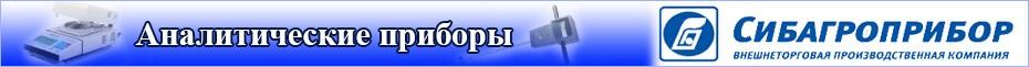 Баннер бренд Сибагроприбор вариант2 (1)