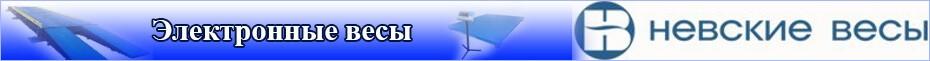 Баннер бренд невские весы вариант 2
