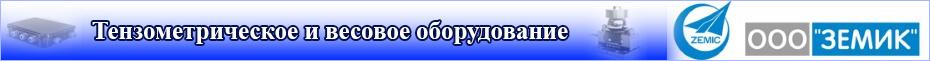 Баннер бренд земик вариант 2