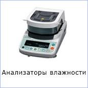 Анализаторы влажности каталог verdana 2