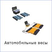 Автомобильные весы каталог verdana 2