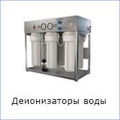 Деионизаторы воды каталог