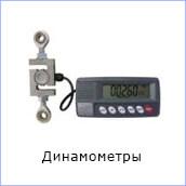 Динамометры каталог