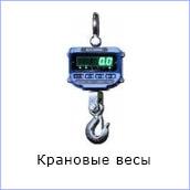 Крановые весы каталог verdana