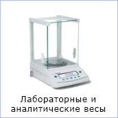 Лабораторные весы каталог verdana