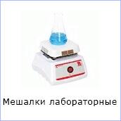 Мешали лабораторные каталог