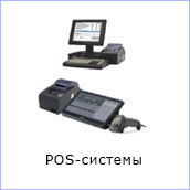 POS-системы каталог