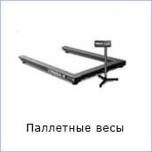 Паллетные весы каталог verdana