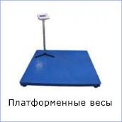 Платформенные весы каталог verdana