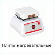Плиты нагревательные каталог