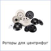 Роторы для центрифуг каталог