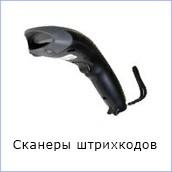Сканеры штрихкодов каталог