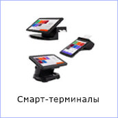 Смарт-терминалы каталог