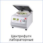 Центрифуги лабораторные каталог