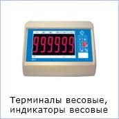 Терминалы весовые каталог