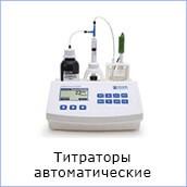 Титраторы автоматические каталог