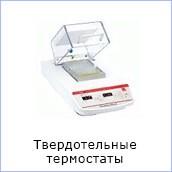 Твердотельные термостаты каталог