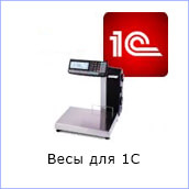Весы для 1С каталог verdana
