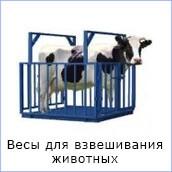 Весы для животных каталог verdana