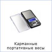 Весы карманные каталог verdana