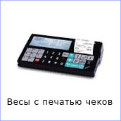 Весы с печатью чеков каталог verdana