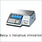 Весы с печатью этикеток каталог verdana