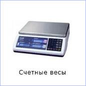Весы счетные каталог verdana