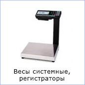 Весы системные каталог verdana